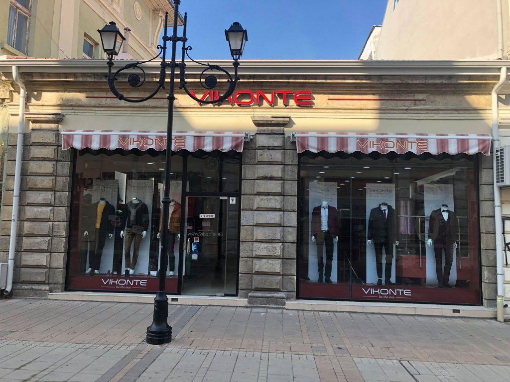 Магазин Виконте Русе